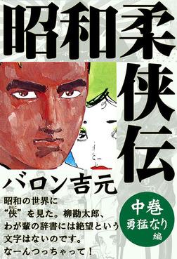 昭和柔侠伝 中巻-電子書籍