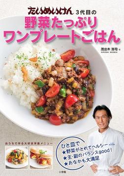 たいめいけん3代目の野菜たっぷりワンプレートごはん-電子書籍