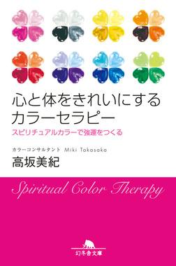 心と体をきれいにするカラーセラピー スピリチュアルカラーで強運をつくる-電子書籍