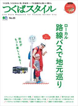 つくばスタイル No.25-電子書籍