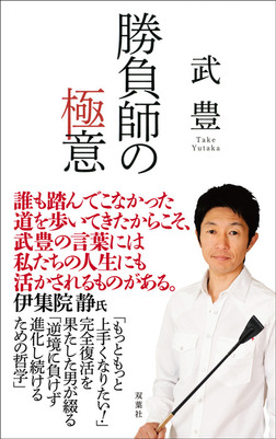 勝負師の極意-電子書籍