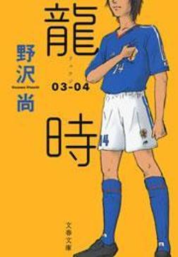 龍時(リュウジ)03─04-電子書籍