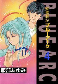妖霊戦記BLUE ARC(4)