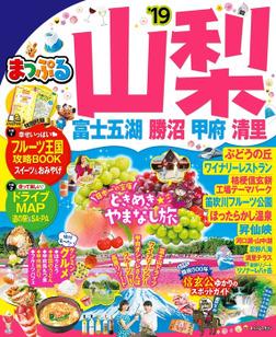 まっぷる 山梨 富士五湖・勝沼・甲府・清里'19-電子書籍