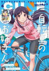 【電子版】月刊コミックキューン 2020年6月号