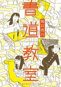 書道教室【電子限定特典ペーパー付き】