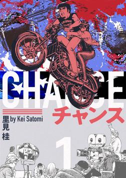 チャンス 1巻-電子書籍