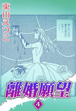 離婚願望 (4)-電子書籍