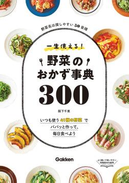 一生使える!野菜のおかず事典300-電子書籍