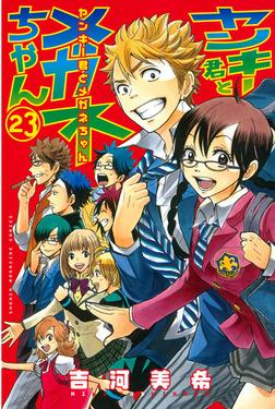 ヤンキー君とメガネちゃん(23)-電子書籍