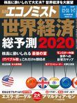 週刊エコノミスト (シュウカンエコノミスト) 2019年12月31日・2020年01月07日合併号