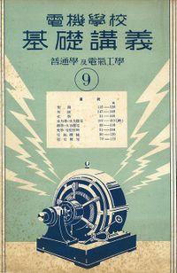 電機學校 基礎講義(9)(普通學及電氣工學)