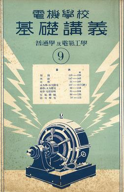 電機學校 基礎講義(9)(普通學及電氣工學)-電子書籍
