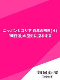 ニッポンとコリア 百年の明日(4) 「親日派」の歴史に探る未来