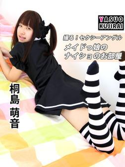 撮る!セクシーアングル メイドっ娘のナイショのお部屋 桐島萌音-電子書籍