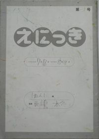 TALKEN絵日記31冊目