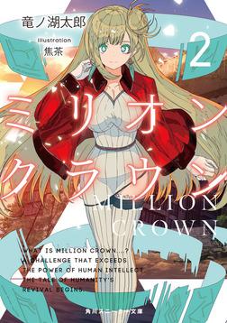 ミリオン・クラウン2-電子書籍
