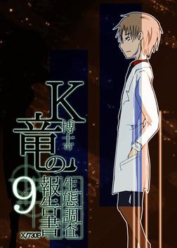 K博士の竜の生態調査報告書x/730日 9話-電子書籍
