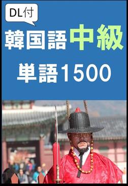 [単語リストDL付]韓国語中級単語(リスニング・リーディング・韓国語能力試験中級・ハングル検定対策)-電子書籍