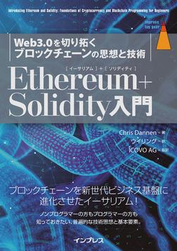 Ethereum+Solidity入門 Web3.0を切り拓くブロックチェーンの思想と技術-電子書籍