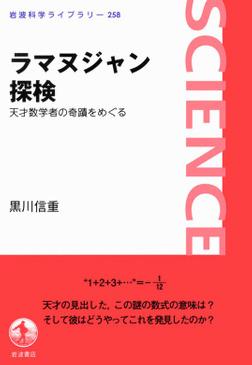ラマヌジャン探検 天才数学者の奇蹟をめぐる-電子書籍
