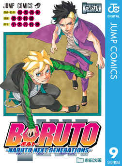 BORUTO-ボルト- -NARUTO NEXT GENERATIONS- 9-電子書籍