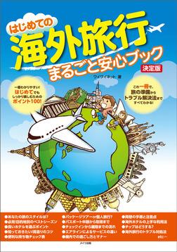 はじめての海外旅行まるごと安心ブック 決定版-電子書籍
