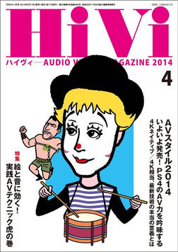 HiVi (ハイヴィ) 2014年 04月号-電子書籍
