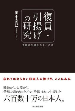復員・引揚げの研究-電子書籍