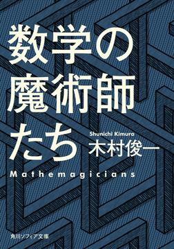 数学の魔術師たち-電子書籍