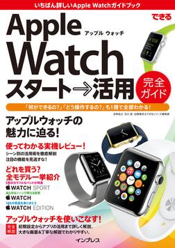 できるApple Watch スタート→活用 完全ガイド-電子書籍