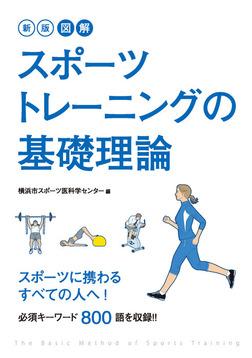新版 図解 スポーツトレーニングの基礎理論-電子書籍