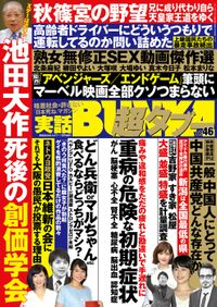 実話BUNKA超タブー vol.46【電子普及版】