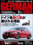 GERMAN CARS【ジャーマンカーズ】2018年08月号