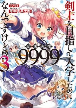 剣士を目指して入学したのに魔法適性9999なんですけど!?3-電子書籍
