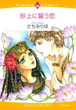 砂上に誓う恋-電子書籍