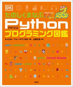 たのしくまなぶPythonプログラミング図鑑-電子書籍