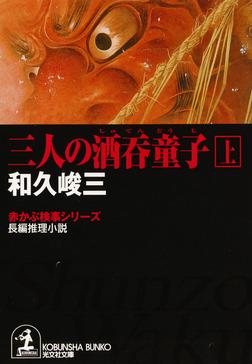 三人の酒呑童子(上・下合冊版)-電子書籍