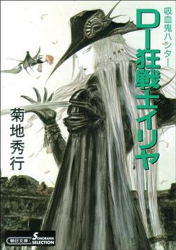 吸血鬼ハンター18 D―狂戦士イリヤ-電子書籍
