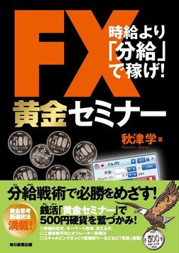 時給より「分給」で稼げ!FX黄金セミナー-電子書籍