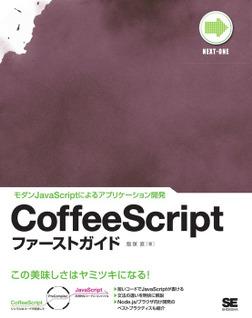 CoffeeScriptファーストガイド~モダンJavaScriptによるアプリケーション開発-電子書籍