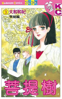 菩提樹(3)-電子書籍