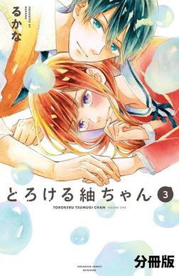 とろける紬ちゃん 分冊版(3)-電子書籍