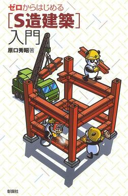 ゼロからはじめる [S造建築]入門-電子書籍