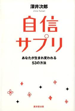 自信サプリ-電子書籍