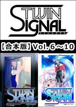 小説ツインシグナル 6〜10巻合本セット-電子書籍