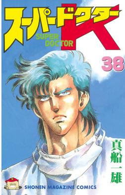 スーパードクターK(38)-電子書籍