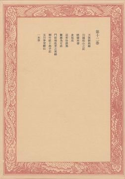 未刊随筆百種〈第12巻〉-電子書籍