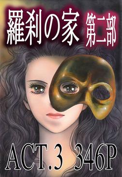 羅刹の家 第二部 ACT.3-電子書籍