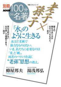 別冊NHK100分de名著 老子×孫子 「水」のように生きる